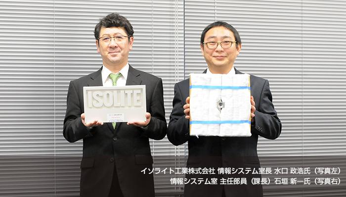 J-CCOREs(ジェー・シー・コアーズ)導入事例:イソライト工業株式会社 ...