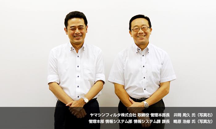 株式 ヤマシン 会社 フィルタ